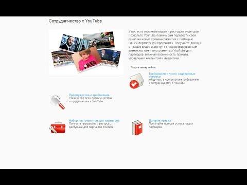 Партнерские программы Youtube Куда подать заявку на прямое партнерство с Ютуб Партнерская программа