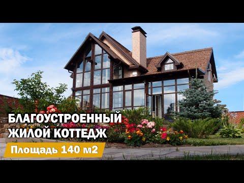 Жилой и благоустроенный коттедж 140 м2 в Белгороде