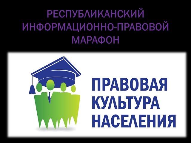 Республиканский информационно-правовой марафон «Правовая культура населения».