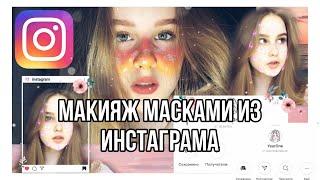 МАКИЯЖ МАСКАМИ ИЗ ИНСТАГРАМА повторяю макияж масок из инстаграма by lissochka makeup