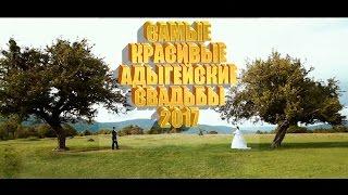 Самые Красивые Адыгейские Свадьбы