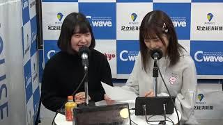 鈴木輝の『今、恋してる?』  2019年2月6日放送分