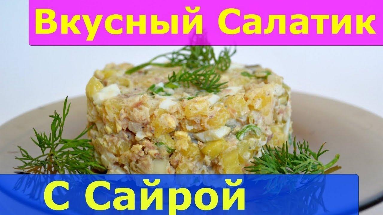 как приготовить вкусно и быстро салат с сайрой