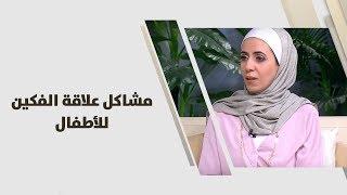 د. هبة الزغول - مشاكل علاقة الفكين للأطفال - طب وصحة