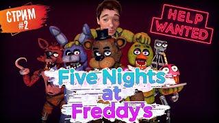 Прохождение игр horrorFive Nights at Freddy's: Help Wanted