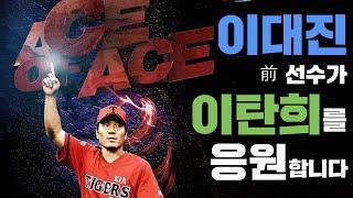 前 기아타이거즈 투수 이대진 선수, 이탄희를 응원합니다…