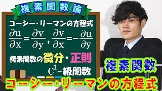 【第4弾】複素関数の微分・正則とコーシー・リーマンの方程式【数学 複素関数論 mathematics】