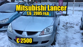 Mitsubishi Lancer всего за €2500. Пригон авто из Европы