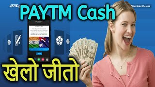 Online Paytm daily Cash Money Big Dhamaka how to Earn money by playing game paytm full hindi 2018