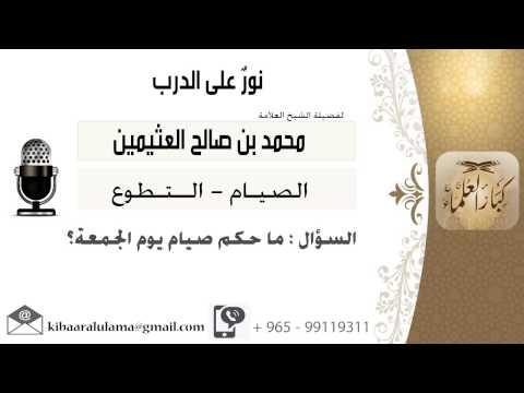 لقاء 33 من 168 ماحكم صيام يوم الجمعة الشيخ ابن عثيمين مشروع