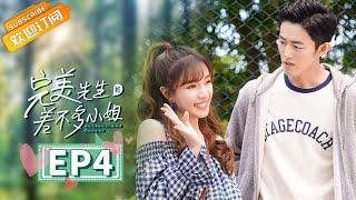 《完美先生和差不多小姐》第4集 章斯年向云舒求婚 Perfect And Casual EP4【芒果TV青春剧场】