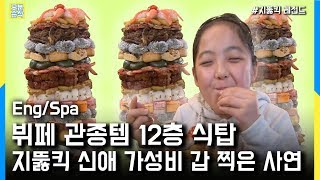 [5mins gone] Shin-Ae's eating spree, first time on a buffet!  (Highkick ENG/SPA subbed)