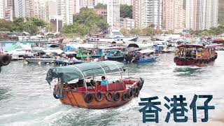 Publication Date: 2021-05-05 | Video Title: 【12】天主教新民書院  C組:香港印象