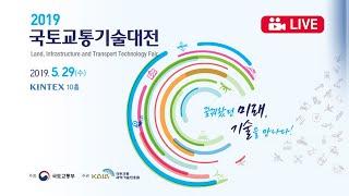 [국토부 LIVE] 미리 보는 2019 국토교통기술대전 박람회! (LIVE 댓글 이벤트 진행 중)