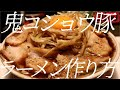 鬼コショウ豚ラーメンの作り方。149杯目【飯テロ】