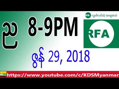 RFA Burmese News, Night June 29, 2018
