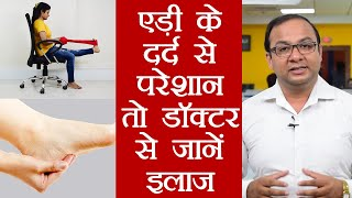 Heel Pain Relief Exercises for Housewives by Doctor | एड़ी के दर्द से परेशान तो जानें इलाज | Boldsky