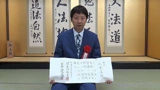 藤井七段の師匠・杉本八段に免状授与  関西将棋会館 thumbnail