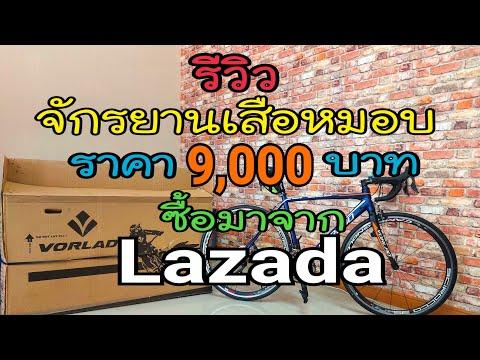 EP. 9 รีวิวจักรยานเสือหมอบ VORLAD  VR300 ซื้อมาจาก Lazada ราคา 9,000บาท