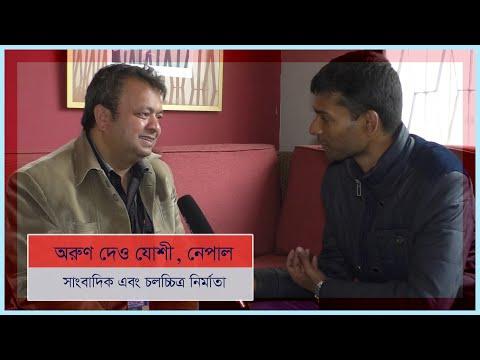 Filmmaker & Journalist Arun Deo Joshi | Nepalese film director | Interview | Tears of War | KIMFF |