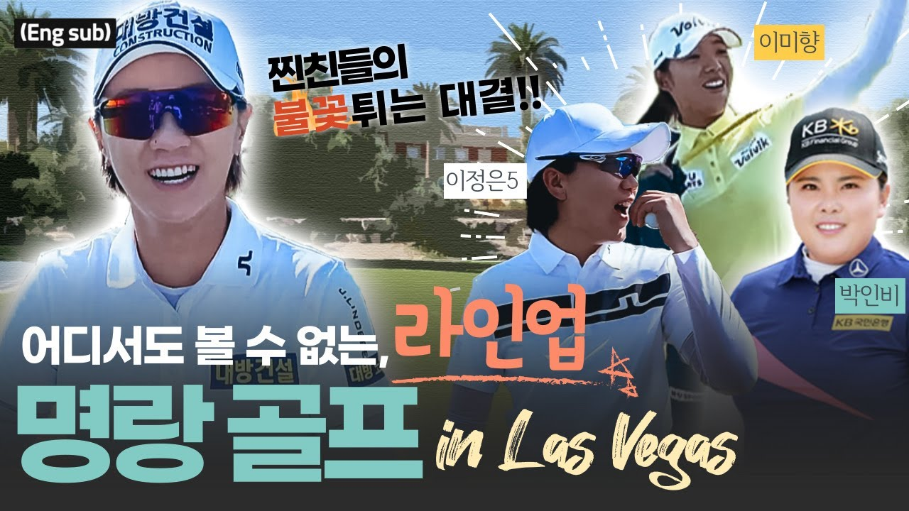 (Eng_sub) Lpga 프로들의 명랑골프 in Las vegas (Feat. 박인비, 이미향, 이정은5) +인비네 수영장에서 놀기~!