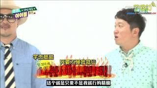中字 140730  一周偶像 Weekly Idol Hyomin Cut