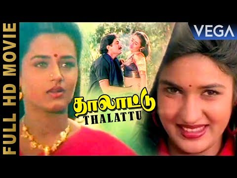 Thalattu Full Movie | Arvind Swamy | Sukanya | Goundamani | Senthil | Ilaiyaraaja | Tamil Movies