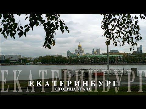 Екатеринбург-столица Урала: достопримечательности исторического центра. Фотофильм Михаила Акимова