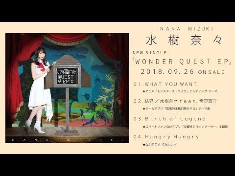 水樹奈々『WONDER QUEST EP』全曲試聴動画