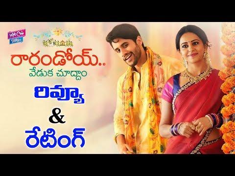 Rarandoi Veduka Chuddam Review And Rating   Naga Chaitanya   Rakul Preet Singh   YOYO Cine Talkies
