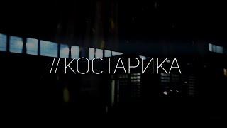 КостаРика - Мир на ладони (rap video 2015)(Премьера нового видеоклипа литовской рэп-группы КостаРика! https://www.facebook.com/costaricarec VK: http://vk.com/costaricarec // Gesta2..., 2015-03-30T16:57:30.000Z)