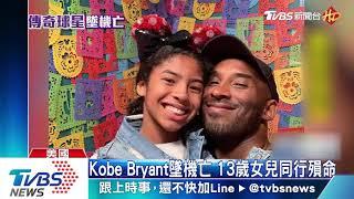 一代傳奇Kobe Bryant墜機喪命 享年41歲