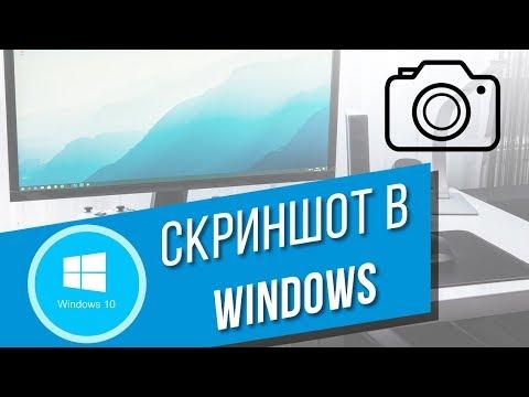 3 способа снять скриншот в Windows 10   Скриншот определённой области экрана – как сделать?