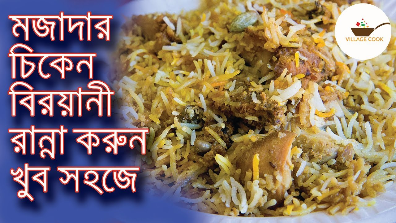 How To Cook Chicken Biryani Recipe At Home
