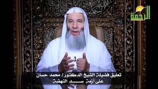 تعليق الشيخ د. محمد حسان على أزمة سد النهضة