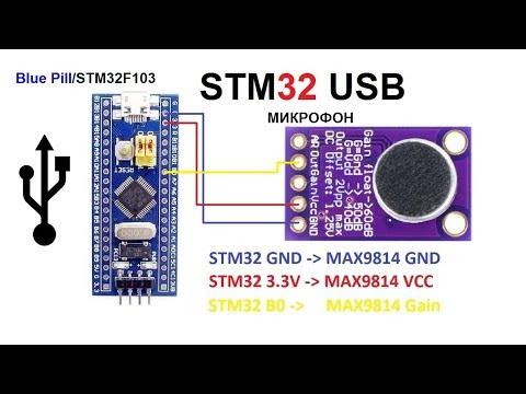 Stm32f103c8t6 самодельный USB микрофон