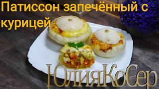 Вкусные Патиссоны с курицей и овощами / Рецепт запеченых  Патиссонов / Кабачки