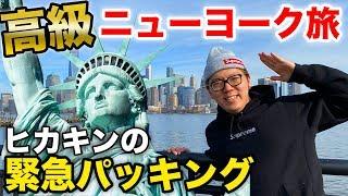 【旅動画】総額120万円の高級ニューヨーク旅 & ヒカキン流緊急パッキング!【NewYork旅行】