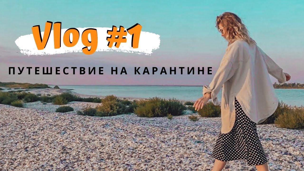 Влоги из Николаевской области это вам не жизнь в Маями 😂 Мое утро на море и день на море. Лето 2020