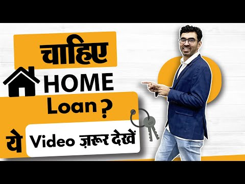 How to get the Best Home loan? Home loan Interest rates & EMIs explained | Home loan process