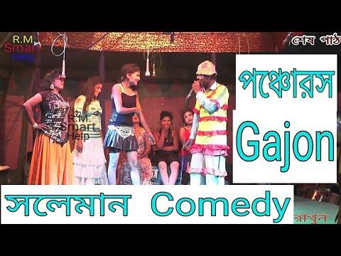 Alkap Sankar-Slaman (end part 6)  new comedy alkap | pancharas gaan | jatra comedy gajon