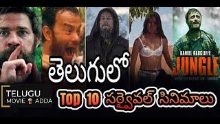 Top 10 Survival Movies తెలుగులో