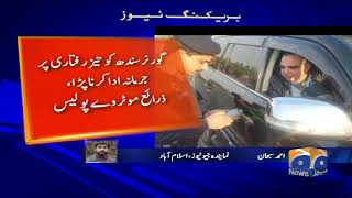 Breaking News - Sindh Governor Imran Ismail fined over traffic violation on Motorway