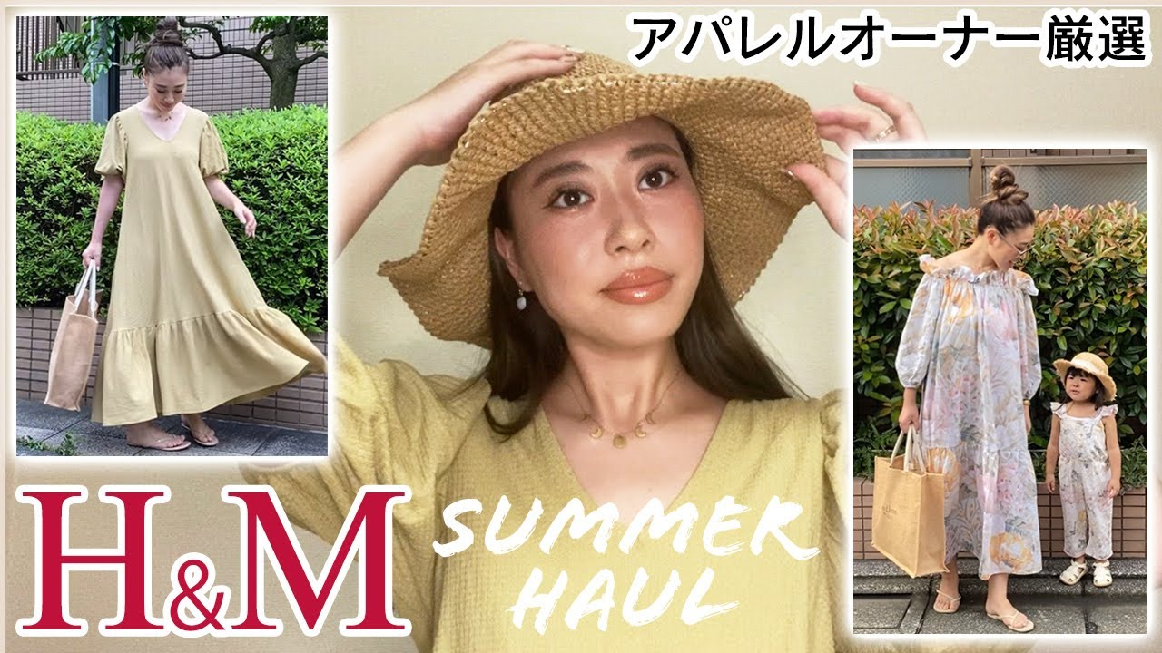【H&M】2020年夏!購入品!親子リンクコーデ・激カワアイテム紹介!