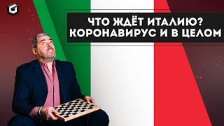 5 причин коллапса Италии | Александр Герчик о кризисе 2020