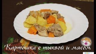 Тушеная картошка с тыквой и мясом - невероятная вкусняшка!!!