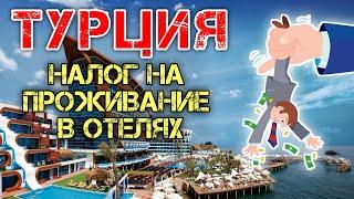 Ввели налог на проживание в отелях Турции Отдых в Турции 2020 Новости туризма