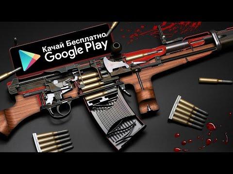 👑ПРИКОЛЬНАЯ ИГРА World of Guns НА АНДРОИД/iOS +ССЫЛКА НА СКАЧИВАНИЕ