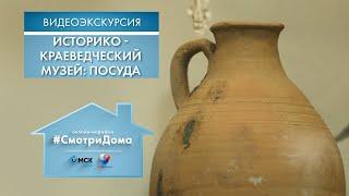 #СмотриДома | Историко-краеведческий музей: Посуда | Видеоэкскурсия (2020)