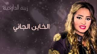 Zina Daoudia - Lekhayen Jani (Official Audio) | زينة الداودية - الخاين الجاني
